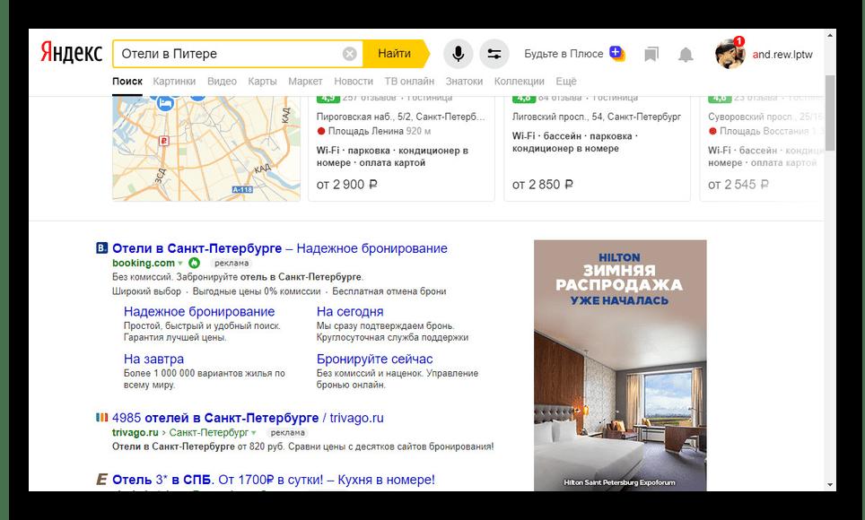 Примеры рекламы в поиске Яндекс