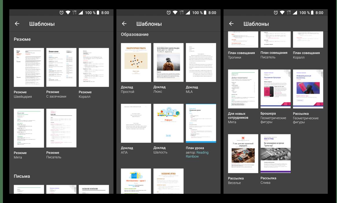 Примеры шаблонов в приложении Google Документы для Android
