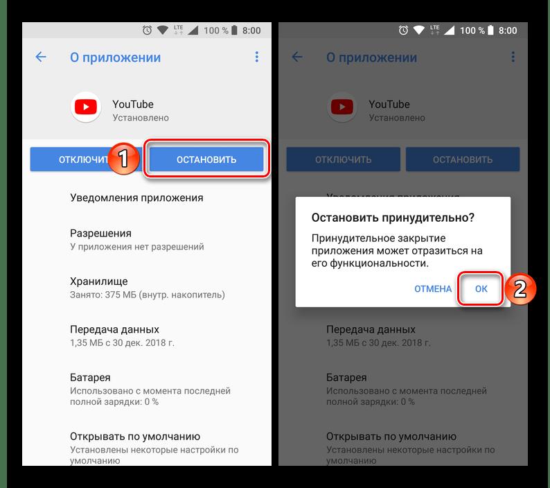 Принудительная остановка и ее подтверждение для приложения YouTube для Android