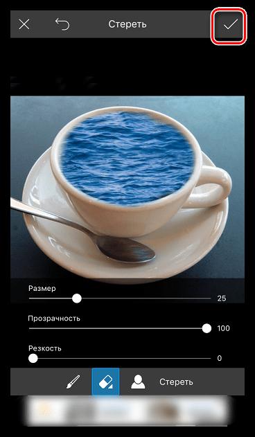 Принятие изменений в приложении PicsArt на iPhone