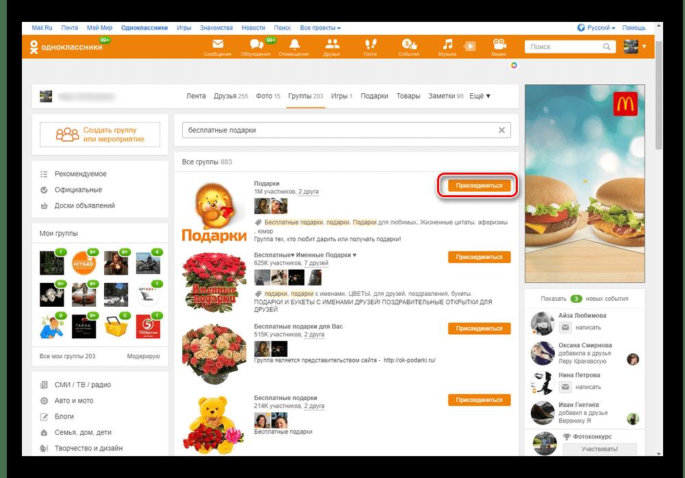 Присоединиться к группе на сайте Одноклассники