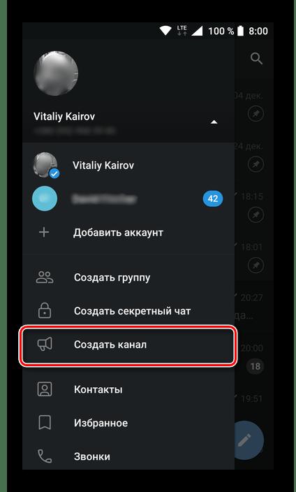 Приступить к созданию канала в мессенджере Telegram для Android