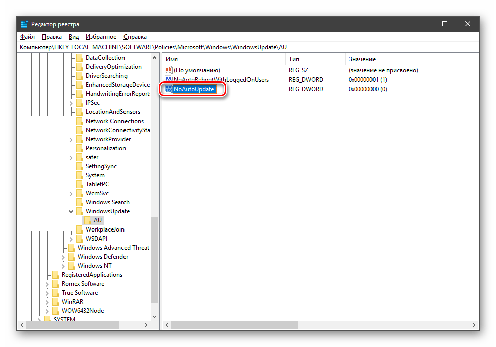 Присвоение имени созданному параметру в редакторе реестра в Windows 10