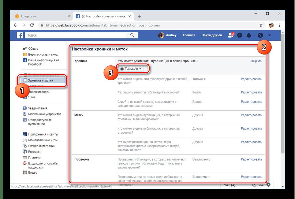 Приватность хроники на сайте Facebook