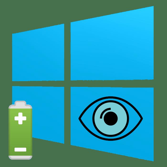 Пропал значок батареи на ноутбуке с Windows 10