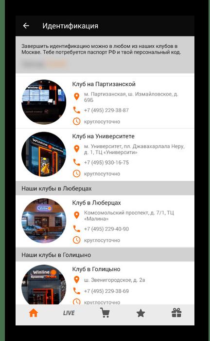 Просмотр клубов в приложении Winline на Android