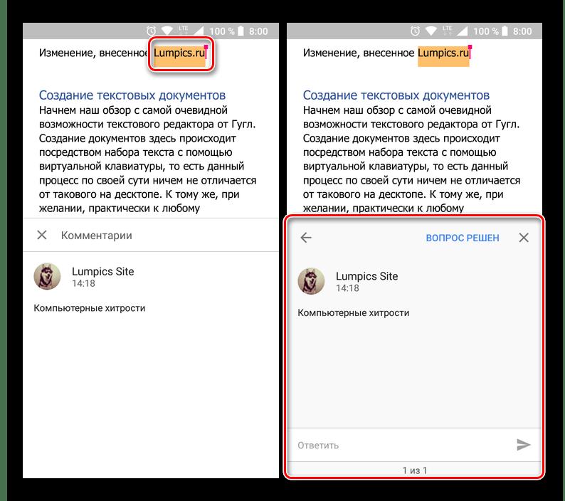 Просмотр комментариев к файлу в приложении Google Диск для Android
