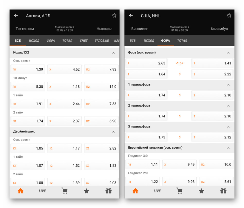 Просмотр матча в приложении Winline на Android