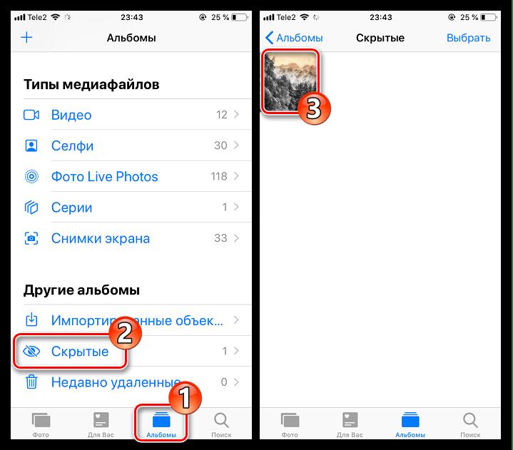 Просмотр скрытых фотографий на iPhone