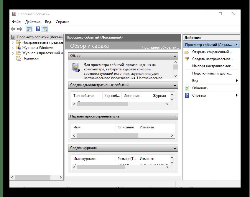 Просмотр событий через командную строку Windows 10