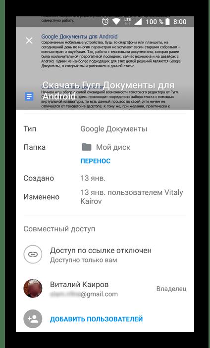 Просмотр сведений о файле в приложении Google Диск для Android