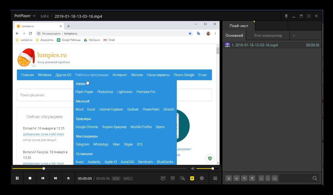 Просмотр записанного видео с экрана в программе Captura для Windows 10