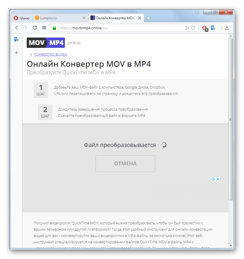 Процедура конвертирования видеоролика MOV в формат MP4 на сайте MOVtoMP4 в браузере Opera