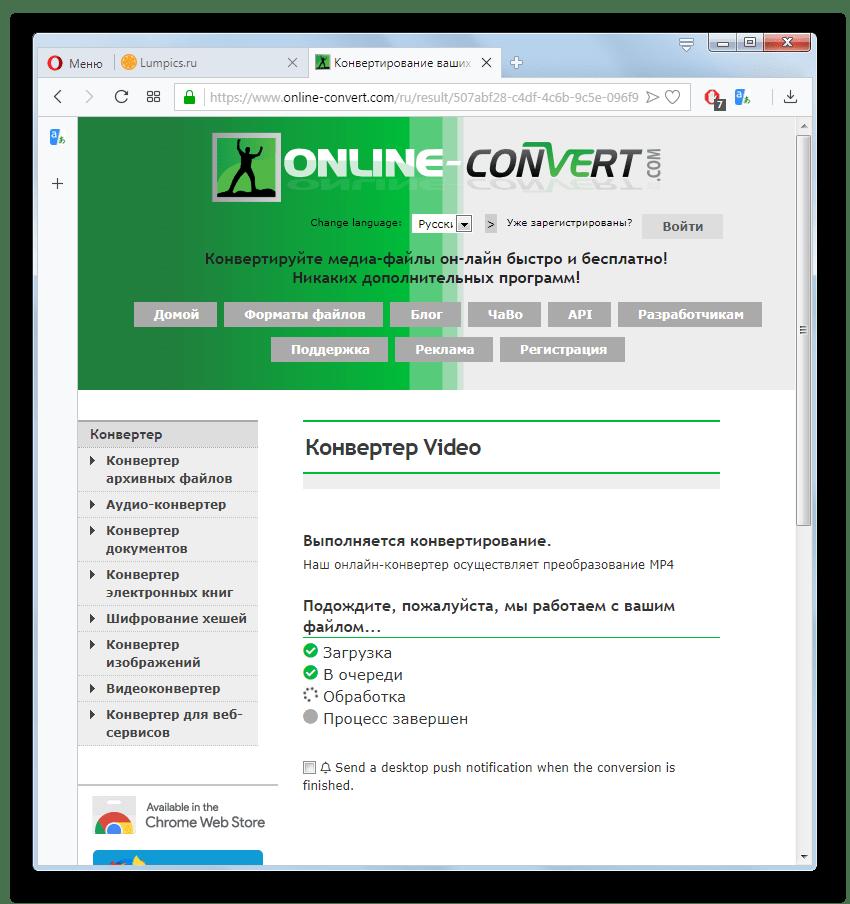 Процедура конвертирования видеоролика MOV в формат MP4 на сайте Online-convert в браузере Opera