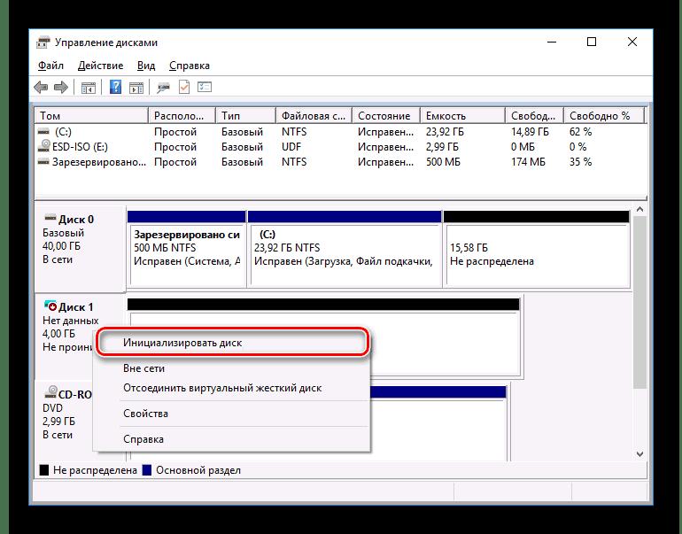 Процесс инициализации жесткого диска в Windows 10