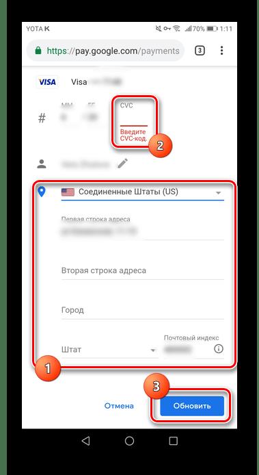 Процесс обновления информации по банковской карте для изменения страны в Google Play