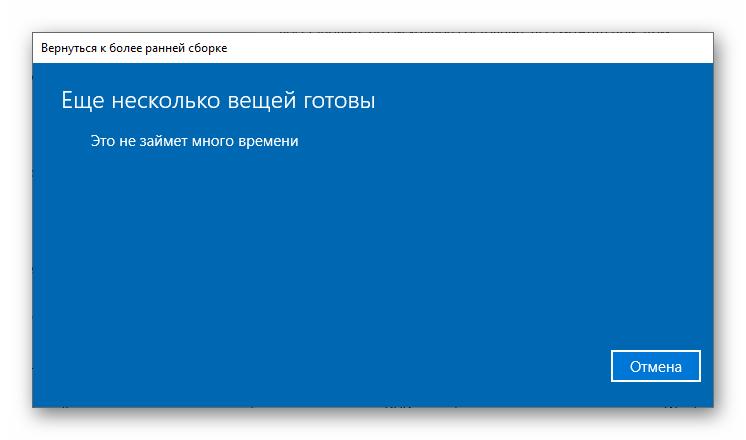 Процесс подготовки к возврату к предыдущей сборке Windows 10