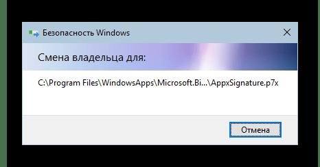 Процесс смены владельца папки WindowsApps в Windows 10