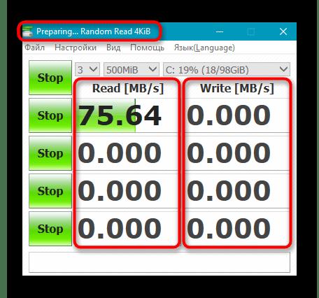 Процесс тестирования жесткого диска в CrystalDiskMark