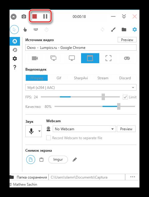 Процесс записи видео с экрана в программе Captura для Windows 10