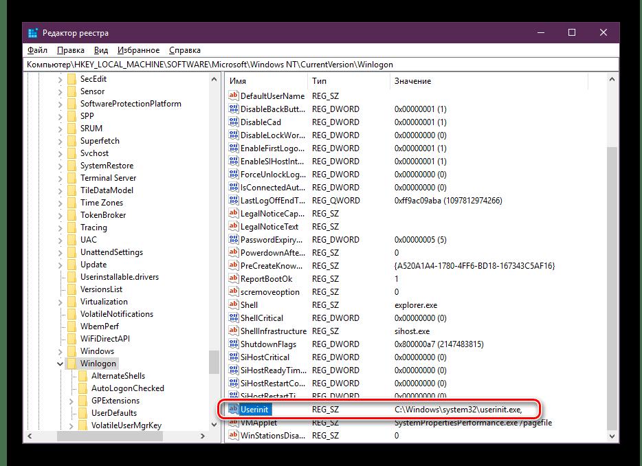 Проверить значение Userinit Windows 10