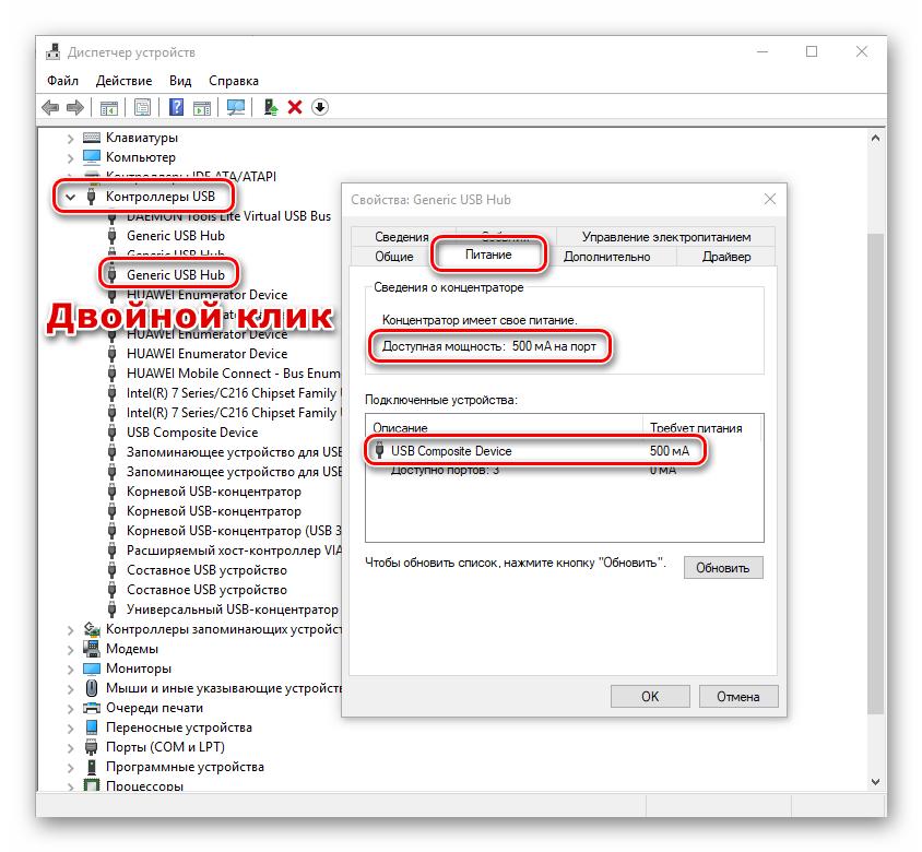 Проверка допустимых лимитов потребления электроэнергии портами USB в Диспетчере устройств Windows 10