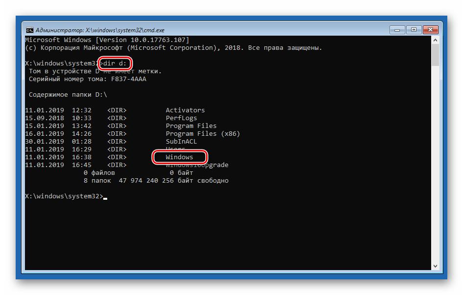 Проверка наличия системной папки на диске в среде восстановления в Windows 10