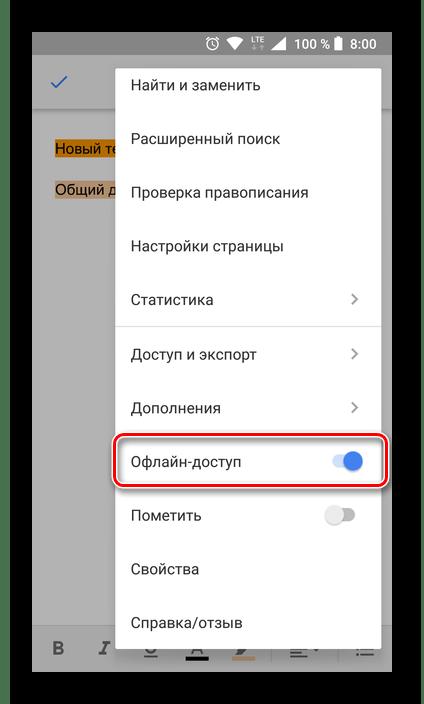 Работа с документами в режиме офлайн в приложении Google Документы для Android