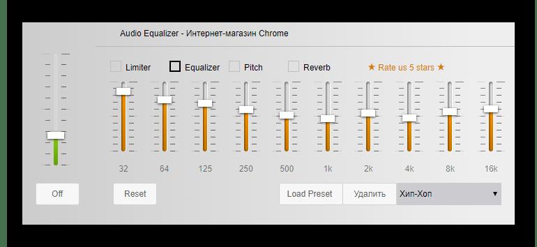 Расширение Audio Equalizer для браузера