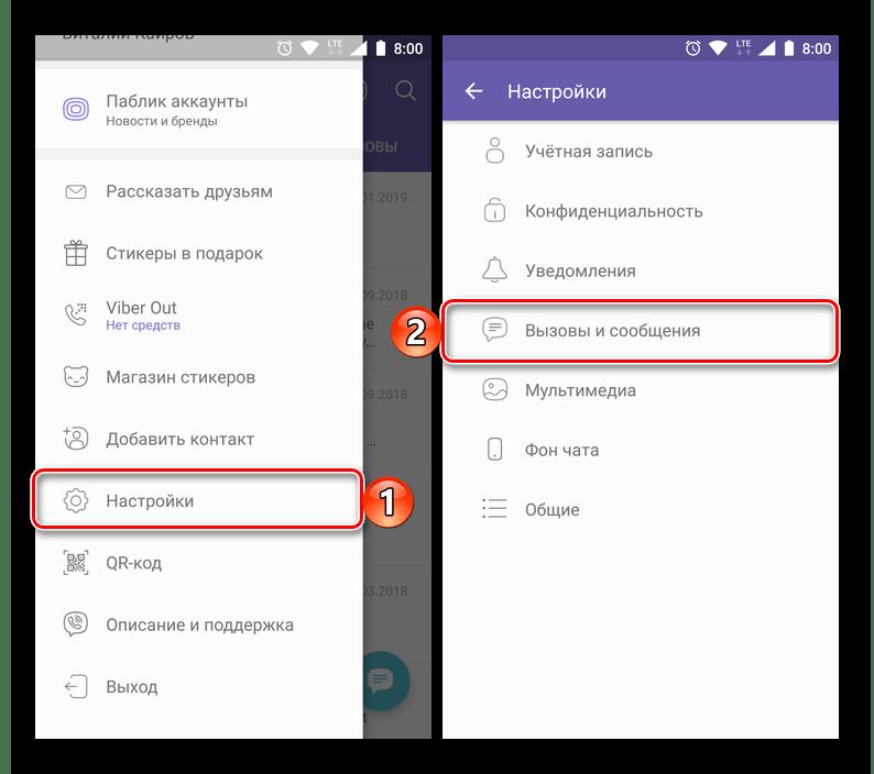 Раздел настроек Вызовы и сообщения в приложении Viber для Android