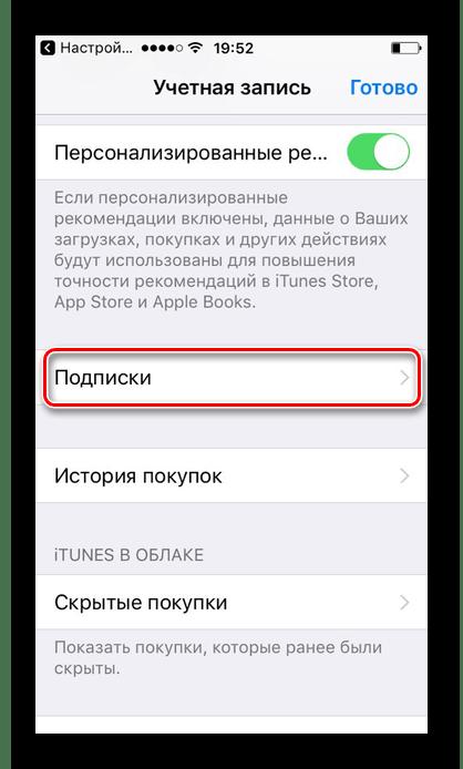 Раздел подписки в настройках iPhone