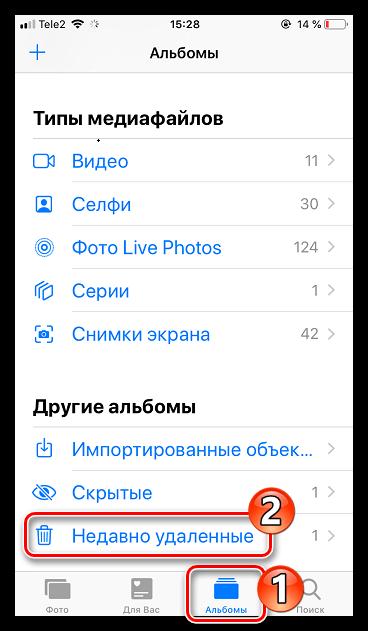 Раздел с недавно удаленными фото и видео на iPhone