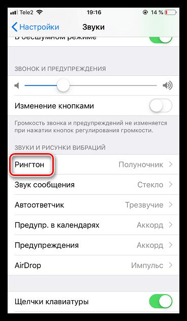 Раздел управления рингтонами на iPhone