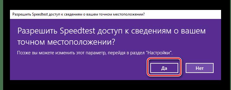 Разрешить Speedtest доступ к сведениям о вашем точном местоположении в Windows 10
