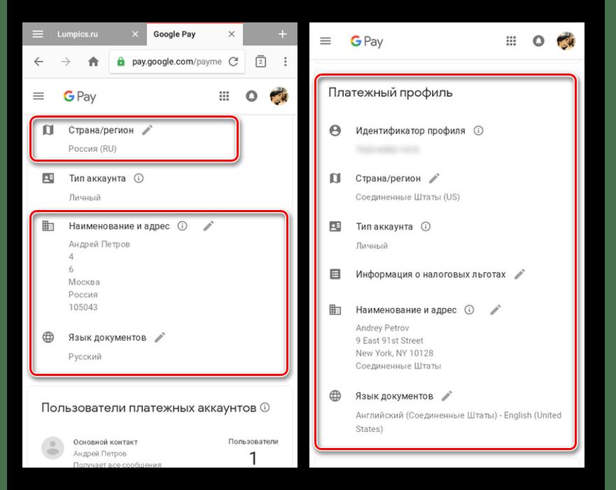 Редактирование данных в Google Pay на Android