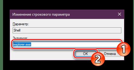 Редактировать параметр Shell в Windows 10