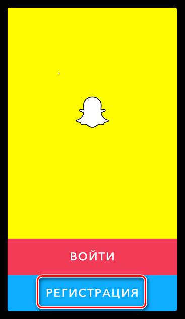 Регистрация в Snapchat на iPhone