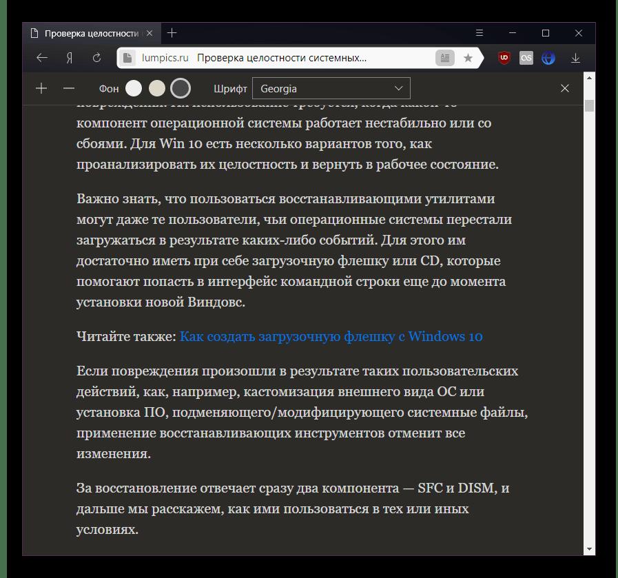 Результат перевода режима чтения в темный режим в Яндекс.Браузере
