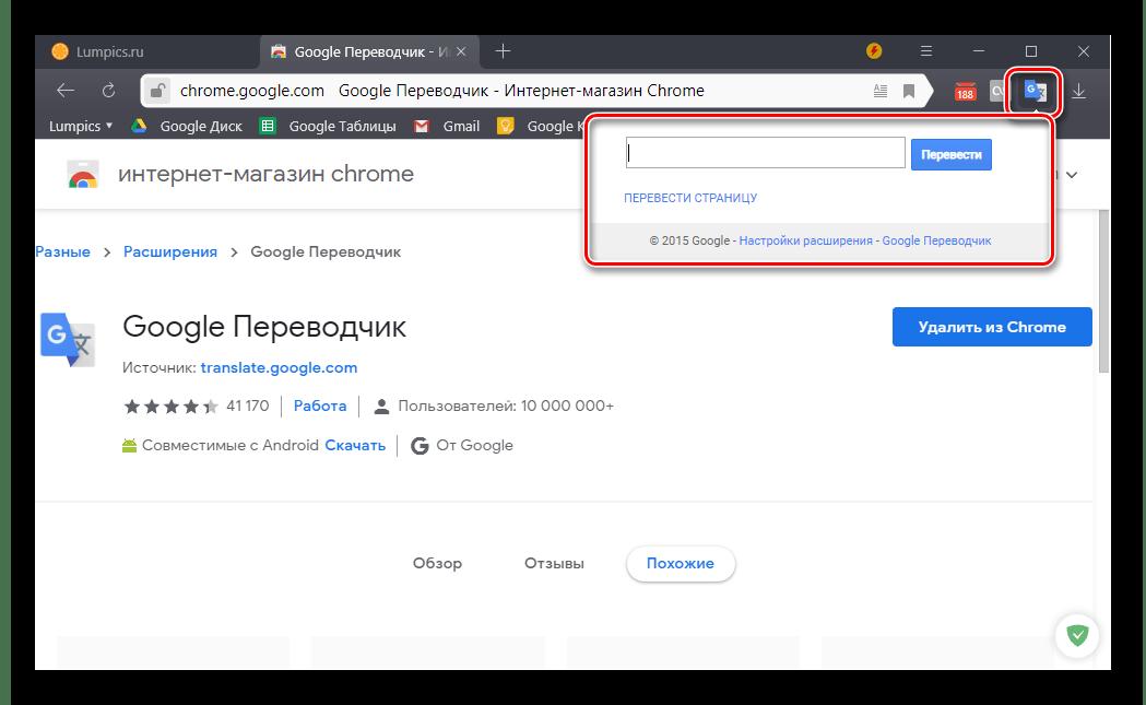 Результат успешной установки расширения Google Translate в Яндекс-Браузер