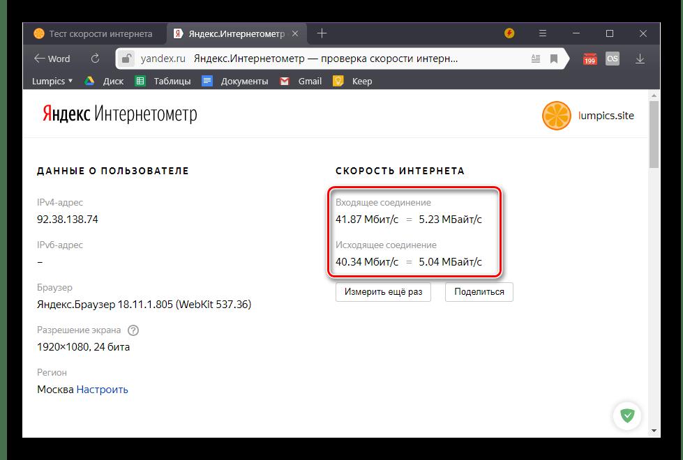 Результаты проверки скорости на сервисе Яндекс Интернетометр в Windows 10