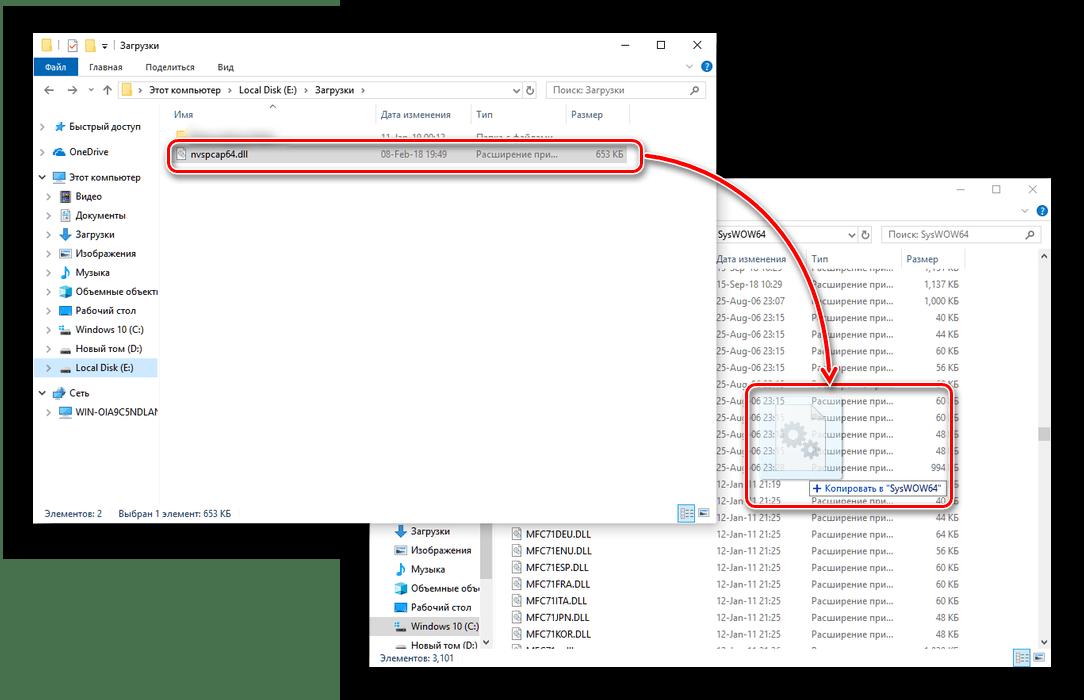 Ручное перемещение библиотеки nvspcap64.dll в системный каталог