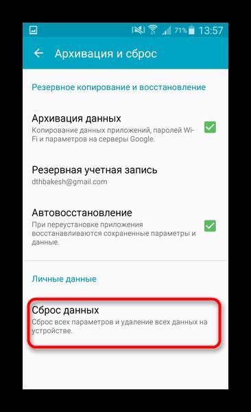 Сброс данных на Android-устройстве