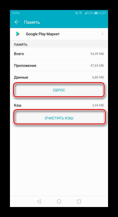 Сброс и очистка кэш приложения в настройках смартфона для изменения страны в Google Play