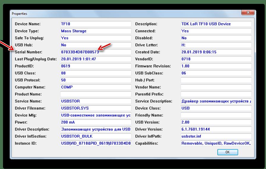Серийный номер флешки в окне утилиты USBDeview