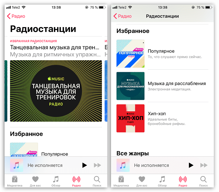 Сервис Apple Music для iPhone