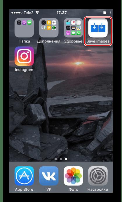 Скачанное приложение Save Images для сохранение фото из Instagram для iPhone
