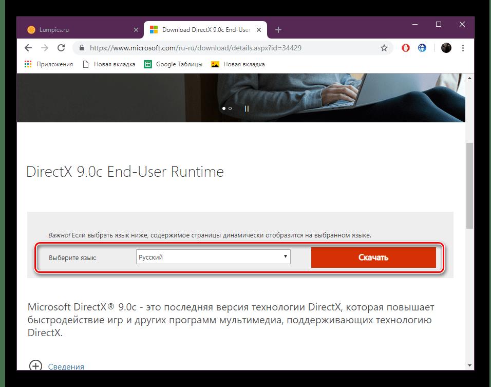 Скачать DirectX 9 для Windows 10