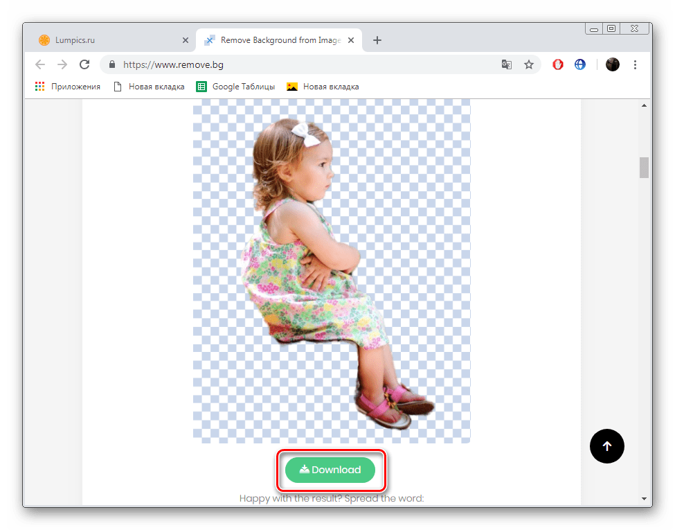 Скачать результат на сайте Remove.bg
