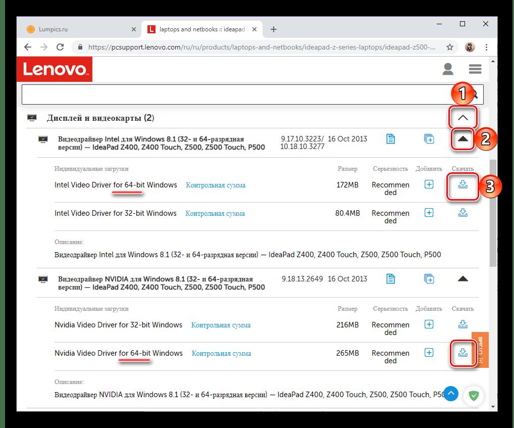 Скачивание драйверов по отдельности для ноутбука Lenovo Z500