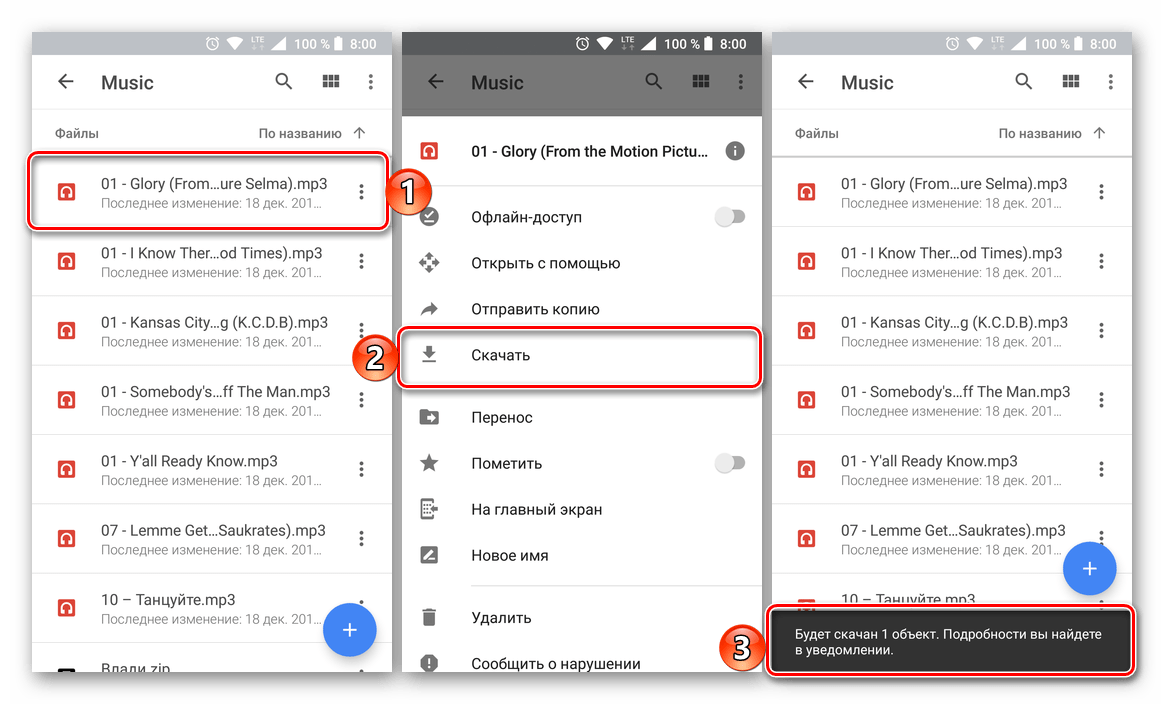 Скачивание файлов в приложении Google Диск для Android